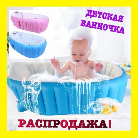 -50% Детская надувная ванночка для купания Розовая/Голубая с насосом