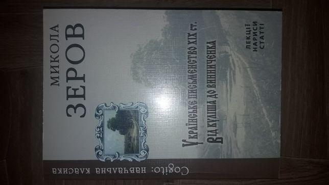 Микола Зеров. Лекції, нариси, статті.