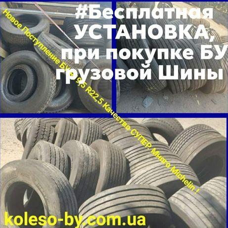 385 65 315 80 315 70 R22.5 Шины грузовые б/у Опт Розница Гурт Одесса!