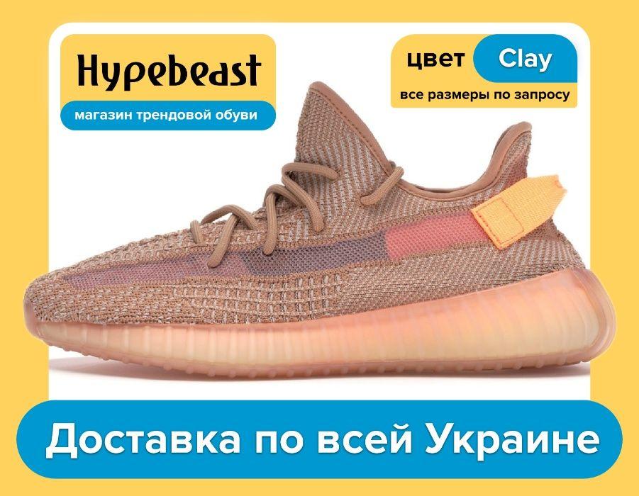 Кроссовки ® Adidas Yeezy Boost 350 V2 • Clay • Адидас изи буст Киев - изображение 1