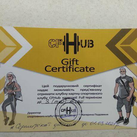 Сертификат в фитнес клуб