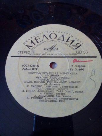 Пластинки инструментальная рок группа Зодиак