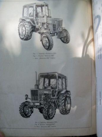 Беларусь, 550, 552, 560, 562, Каталог. Тракторы. Торг.