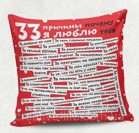 """Подушка """"33 причины почему я тебя люблю"""" красная (34*34 см.)"""