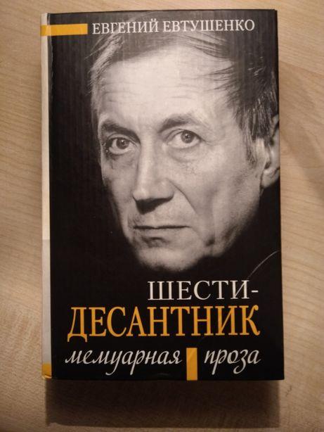 евгений евтушенко мемуарная проза