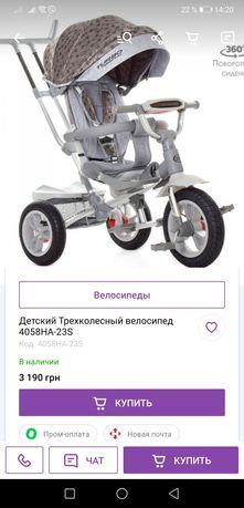 Срочно! Центр!Трехколесный велосипед с родительской ручкой Turbo Trike