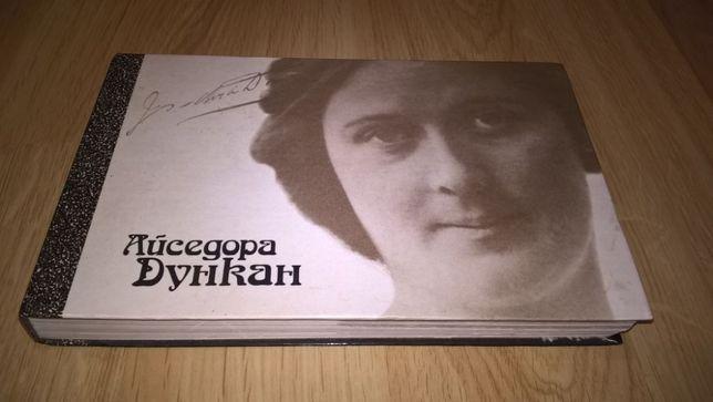 Айседора Дункан. Сергей Есенин (Моя Жизнь) 1989. Книга.
