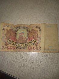Продаю банкноту 10.000 рублей