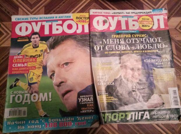 "Журнали ""Футбол"" (2010 рік)"