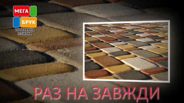 MEGASALE -20% Міцна як камінь тротуарна плитка Мегабрук від виробника