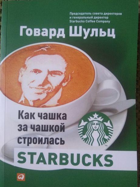 Шульц Г. Как чашка за чашкой строилась Starbucks.
