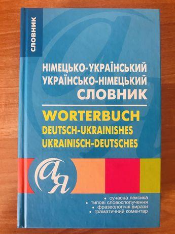 Німецько-украінський та украінсько-німецький словник