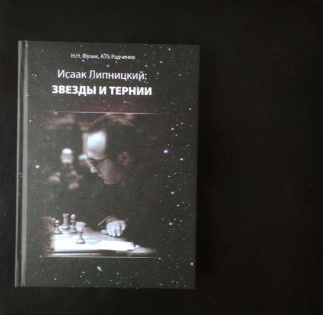 Исаак Липницкий - звёзды и тернии