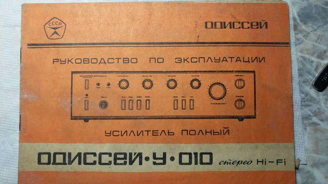 електрическая схема Одиссей У-010