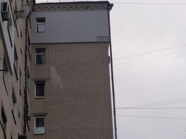 Утепление стен фасадов Квартир домов балконов Киев ВСЕ РАЙОНЫ Альп
