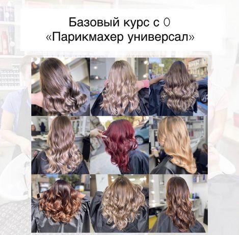 Курсы парикмахеров, обучение стрижки, колористика Днепр