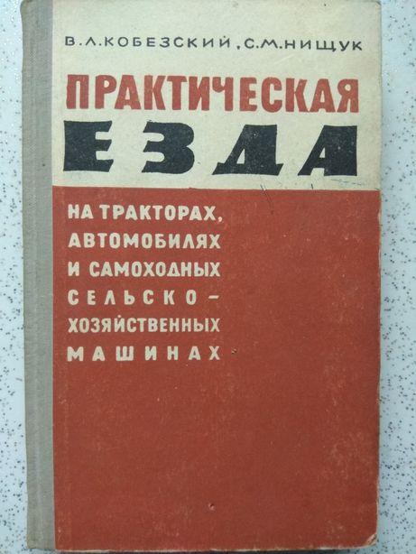 Практическая езда на тракторах автомобилях и самоходных С/Х 1962г