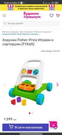 Новые! Ходунки от fisher price каталка сортер