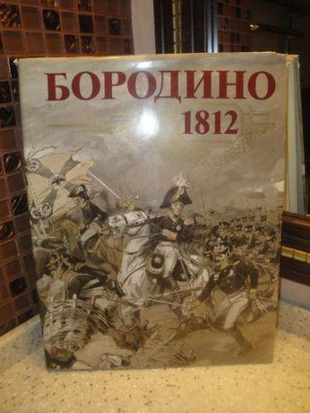 """Коллекционная книга """"Бородино 1812"""""""