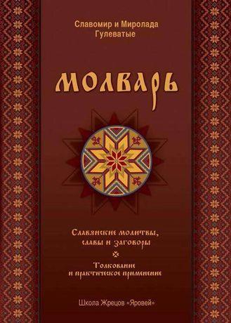 Книга Молварь (Славянские молитвы)