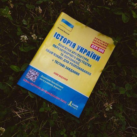 Історія України пам'ятки архітектури, мистецтва + тести