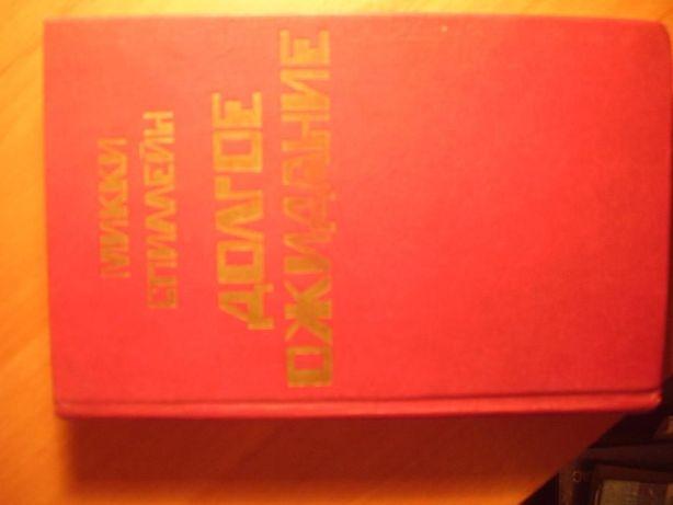 Спиллейн Микки второй четвертый пятый тома