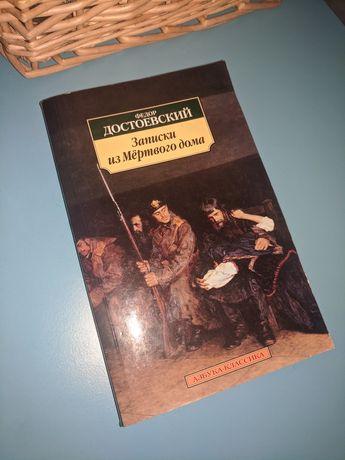"""Книжка """"Записки из мертвого дома"""" Ф. Достоевский"""
