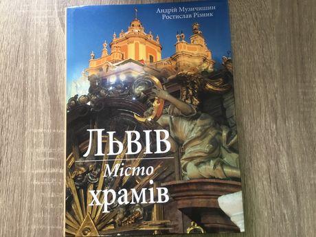 Львів - місто храмів. Фотоальбом.
