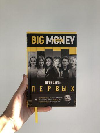 Книга Принципы первых Big money Евгений Черняк