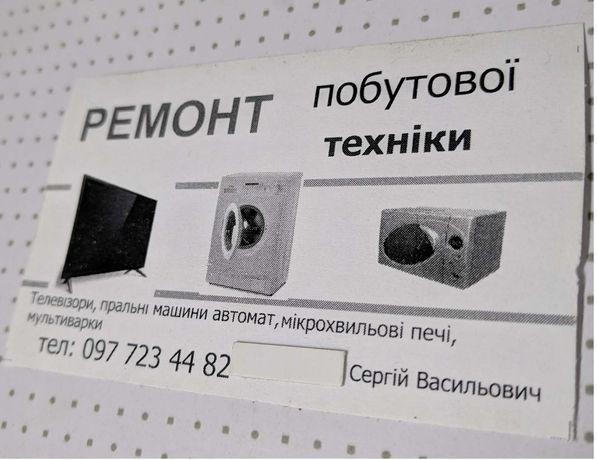 Ремонт побутової техніки м.Баранівка та район