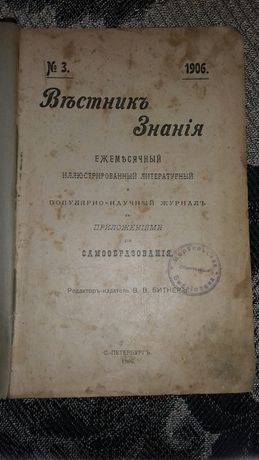 Книга журнал Вестник знания 1906г