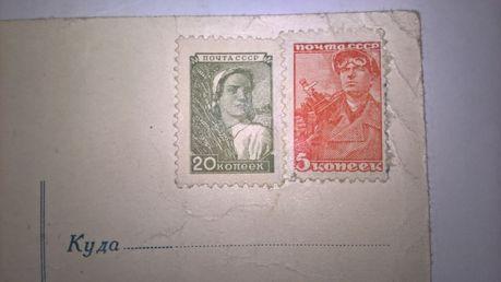 Почтовая открытка с марками периода СССР 1958 г.