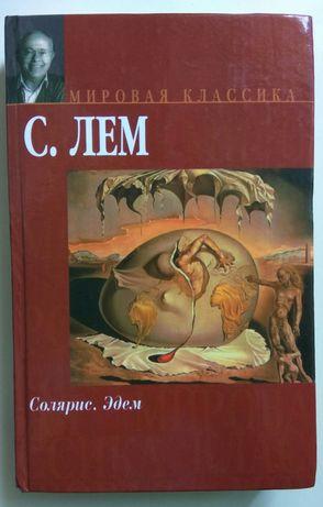 Станислав Лем. Эдем. Солярис. АСТ 2005г.