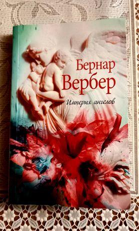 """Книга Бернара Вербера ,,Империя ангелов"""""""