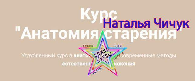 Наталья Чичук - Анатомия старения.Тариф Smart