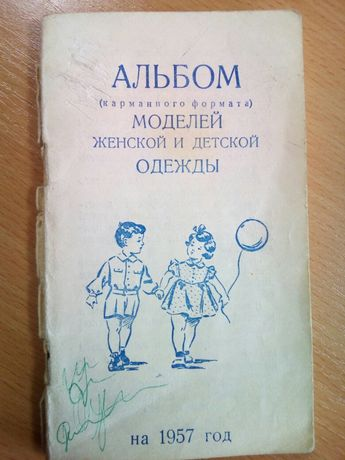 Альбом моделей женской и детской одежды 1957