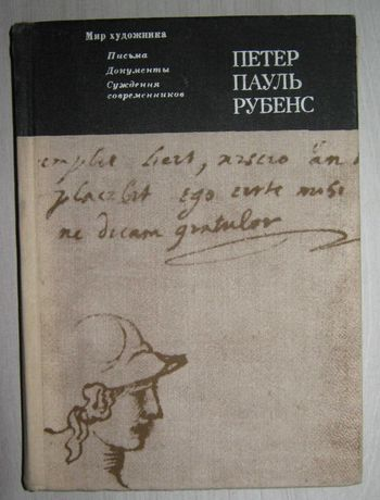 Петер Пауль Рубенс. Письма. Документы. 1977г.