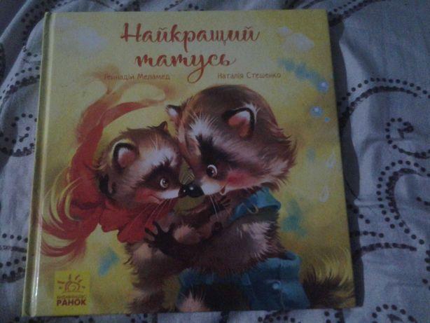 Детские книги новые по 50 грн.