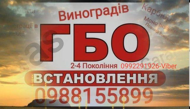 Встановлення та продаж комплектуючих ГБО на авто з док.для реєстр...