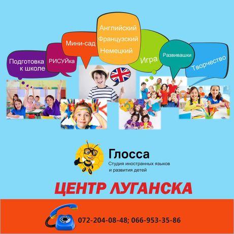Английский язык, Подготовка к школе, Мини-сад в Луганске
