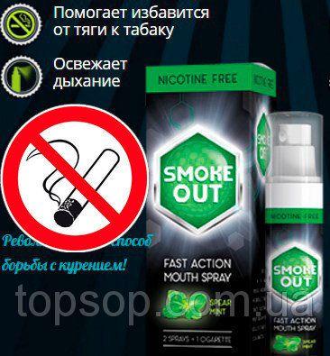 Smoke Out - Спрей для полости рта от курения (Смок Аут). Опт, розница