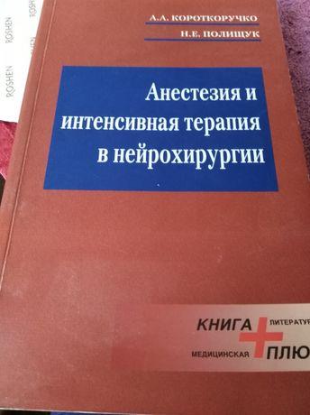 Книга,А.А.Короткоручко. Анестезия и ИТ в нейрохирургии