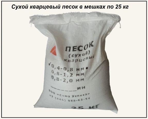 Песок Сухой Кварцевый ф 0.63-1.2 Для Пескоструя и Водоочистки Купить.