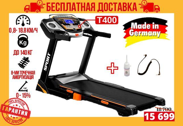 Электрическая Беговая Дорожка для Дома 140кг HRS T400 GR-500 Германи