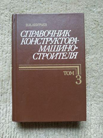 Справочник конструктора-машиностроителя 1979