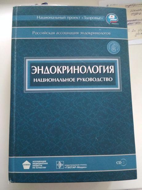 Эндокринология: национальное руководство
