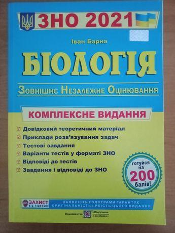 ЗНО по биологии 2021
