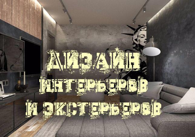 Дизайн и 3Д визуализация интерьеров; ремонт квартир, домов, офисов