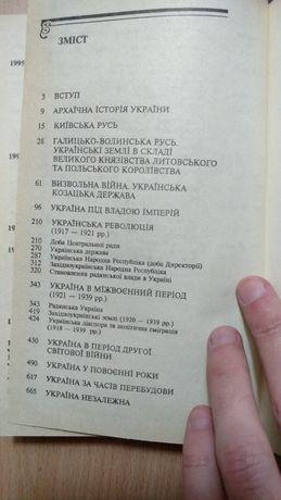 """Книга """"Україна від найдавніших часів до сьогодення"""" (1995 р.) 688 стр."""