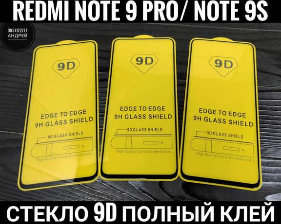 Стекло Xiaomi Redmi Note 9 Pro/ Note 9s ⋆ 9D стекло полный клей 9H